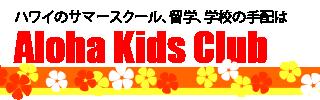 ハワイ親子留学、サマースクール、学校手配はアロハキッズクラブ